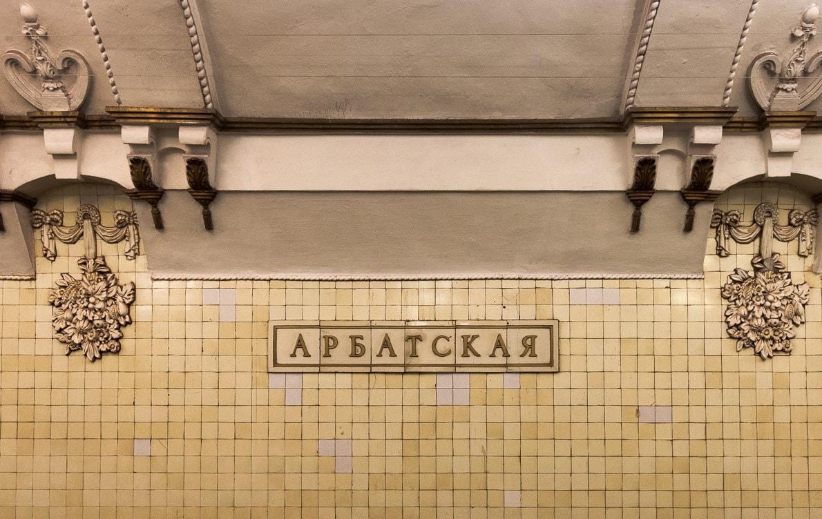 Арбатская